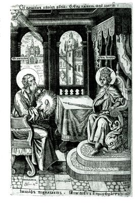 <br/>A 1680 Russian engraving depicting Varlaam and Josaphat.
